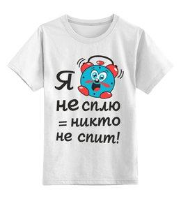 """Детская футболка классическая унисекс """"Я не сплю = никто не спит"""" - прикольные футболка для детей, футболка для детей, футболка с приколом, детская футболка с приколом, funny, смешно, я не сплю, никто не спит, baby"""