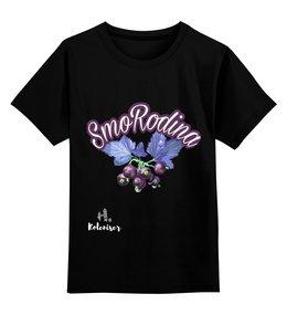 """Детская футболка классическая унисекс """"Смородина"""" - рисунок, print, смородина, koleda17, футболкаспринтом"""