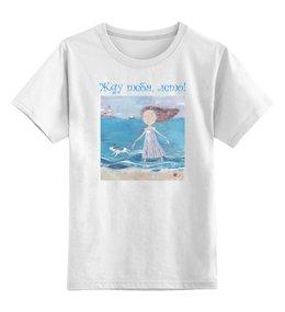 """Детская футболка классическая унисекс """"Жду тебя, лето!"""" - лето, море, дети, ветер"""