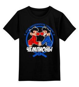 """Детская футболка классическая унисекс """"Без названия"""" - рукопашный бой, самбо, клуб схватка"""