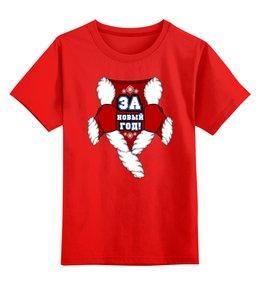 """Детская футболка классическая унисекс """"За новый год!"""" - новый год, new year, дед мороз, санта клаус"""