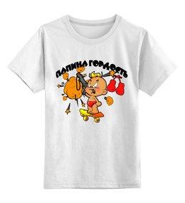 """Детская футболка классическая унисекс """"гордость"""" - арт, стиль, рисунок"""
