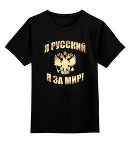 """Детская футболка классическая унисекс """"Я русский (золотая надпись)"""" - россия, я русский, я за мир"""