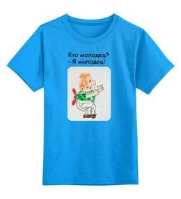 """Детская футболка классическая унисекс """"Молодец"""" - счастье, карлсон, молодец"""