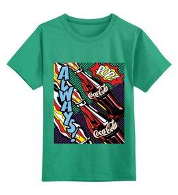 """Детская футболка классическая унисекс """"Coca-Cola"""" - coca-cola, напитки, арт, дизайн, россия"""