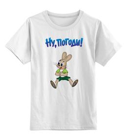 """Детская футболка классическая унисекс """"Ну, погоди!"""" - рисунок"""