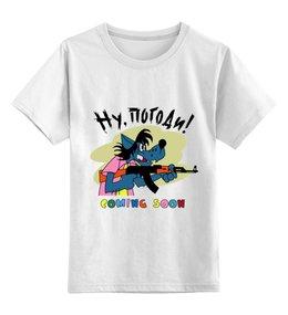 """Детская футболка классическая унисекс """"Волк из """"Ну погоди"""""""" - волк, ну погоди, мульт персонаж"""