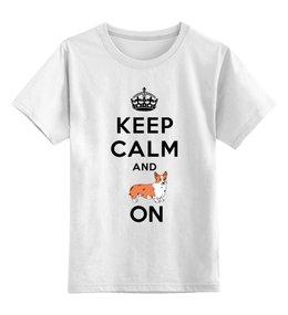 """Детская футболка классическая унисекс """"Люби корги"""" - корги, keep calm, сохраняй спокойствие, собаки"""