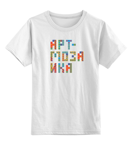 """Детская футболка классическая унисекс """"Арт-мозаика"""" - креативно"""