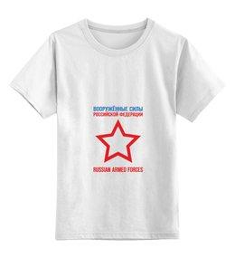 """Детская футболка классическая унисекс """"Армия России"""" - star, army, россия, вооруженные силы, военным"""