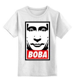 """Детская футболка классическая унисекс """"Вова Путин"""" - путин, президент, putin, вова, president"""