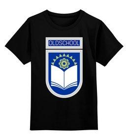 """Детская футболка классическая унисекс """"Oldschool"""" - ссср, олдскул, эмблема, старая школа, образование"""