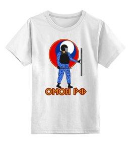 """Детская футболка классическая унисекс """"Омон РФ"""" - милиция, полиция, силовые структуры, мвд, бог амон ра"""