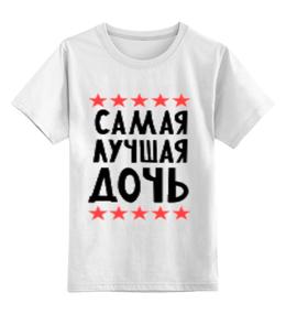 """Детская футболка классическая унисекс """"детская футболка"""" - популярные"""