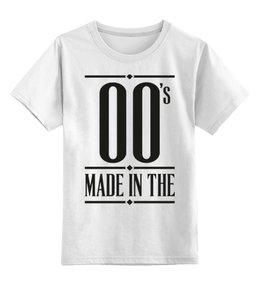 "Детская футболка классическая унисекс ""Made in the 00s"" - made in, 2000, 00's, new century"