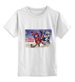 """Детская футболка классическая унисекс """"хоккейная с Путиным """"Трус не играет в хоккей"""""""""""