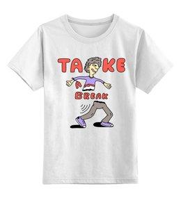"Детская футболка классическая унисекс ""Take a break"" - персонаж, мульт, перерыв, take a break, сделай паузу"