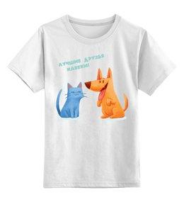 """Детская футболка классическая унисекс """"Лучшие друзья навеки!"""" - любовь, кошка, арт, собака, детский"""