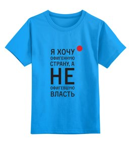 """Детская футболка классическая унисекс """"Офигенная страна """" - навальный, команда навального, навальный четверг"""