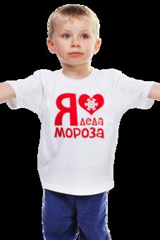 """Детская футболка классическая унисекс """"Я люблю Деда Мороза"""" - прикольно, прикол, юмор, смешные, смешное, авторские майки, футболка, популярные, рисунок, прикольные"""