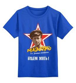 """Детская футболка классическая унисекс """"Маэстро"""" - ссср, кино, победа, советское, авиация"""