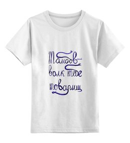 """Детская футболка классическая унисекс """"Тамбовский волк тебе товарищ"""" - волк, товарищ, wax, тамбов, тамбвский волк тебе товарищ"""