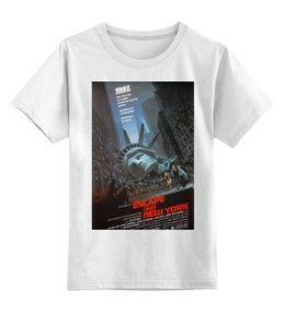 "Детская футболка классическая унисекс ""Побег из Нью-Йорка / Escape from New York"" - new york, escape, побег, побег из нью-йорка, escape from new york"