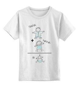 """Детская футболка классическая унисекс """"Мама+папа"""" - приколы, авторские майки, популярные"""