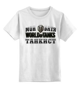 """Детская футболка классическая унисекс """"Мой батя танкист"""" - танки, wot, worldoftanks, станком, футболкастанком"""