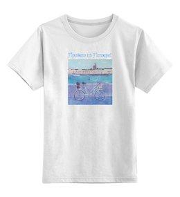 """Детская футболка классическая унисекс """"Привет из Питера!"""" - лето, питер, велосипед, нева"""