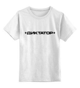 """Детская футболка классическая унисекс """"Диктатор"""" - царь, главный, бог, главная, диктатор"""