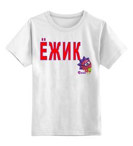 """Детская футболка классическая унисекс """"Ёжик"""" - арт, футболка, популярные, прикольные, в подарок"""