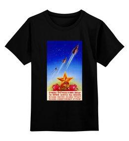 """Детская футболка классическая унисекс """"Советский плакат"""" - ссср, космос, день космонавтики, плакат, коммунизм"""