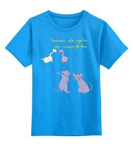 """Детская футболка классическая унисекс """"Юному биохимику"""" - юмор, радость, крыса, наука, биохимия"""