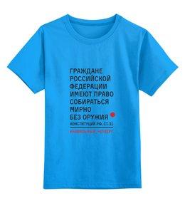 """Детская футболка классическая унисекс """"Конституция РФ, ст. 31"""" - навальный, команда навального, навальный четверг"""