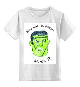 """Детская футболка классическая унисекс """"Никто не вечен, даже я"""" - арт, авторские майки, комиксы, франкинштейн, аутентично"""
