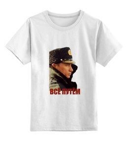 """Детская футболка классическая унисекс """"Толстовка с Путиным"""" - патриот, россия, russia, путин, родина, putin, все путем, president"""