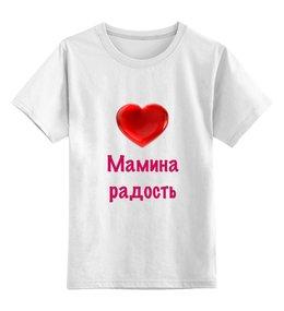 """Детская футболка классическая унисекс """"Мамина радость"""" - любовь, семья, радость, мама, дочь"""