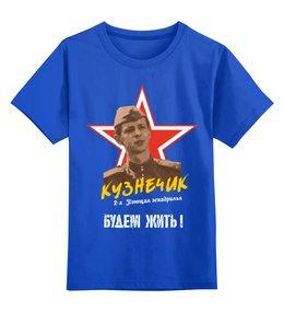 """Детская футболка классическая унисекс """"Кузнечик"""" - ссср, кино, победа, советское, авиация"""