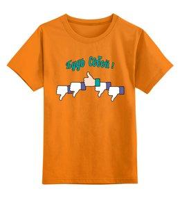 """Детская футболка классическая унисекс """"Позитивчик Будь собой!"""" - позитив, надписи, свобода, символ"""