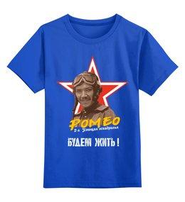 """Детская футболка классическая унисекс """"Ромео"""" - ссср, кино, победа, советское, авиация"""