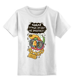"""Детская футболка классическая унисекс """"Joy!"""" - приколы, деньги, попугай, кеша"""