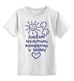 """Детская футболка классическая унисекс """"Люблю мультики """" - приколы, оригинально"""