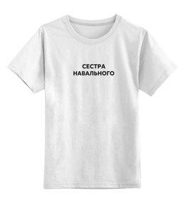 """Детская футболка классическая унисекс """"Сестра Навального"""" - навальный, команда навального, навальный четверг, navalny"""