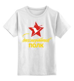 """Детская футболка классическая унисекс """"Бессмертный полк"""" - патриот, победа, 9 мая, день победы, бессмертный полк"""