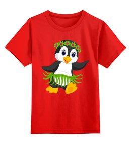 """Детская футболка классическая унисекс """"Пингвинчик"""" - на отдыхе, веселье, танцы, лето"""