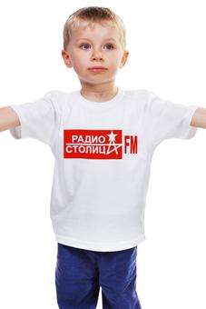 """Детская футболка классическая унисекс """"РАДИО СТОЛИЦА ФАН"""" - лето, москва, радио, фестиваль, столица"""