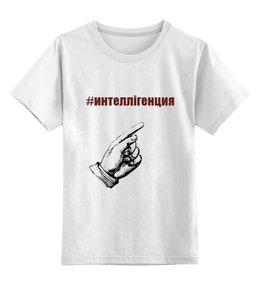 """Детская футболка классическая унисекс """"#интеллiгенция"""" - new, надпись&интеллигенция, майка белая, gestures"""