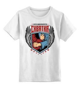 """Детская футболка классическая унисекс """"Схватка"""" - единоборства, рукопашный бой, самбо, клуб схватка"""