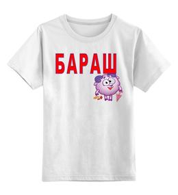 """Детская футболка классическая унисекс """"Бараш"""" - арт, популярные, прикольные, в подарок"""